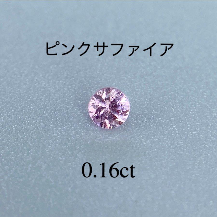 スリランカ産☆ ピンクサファイア 0.165ct