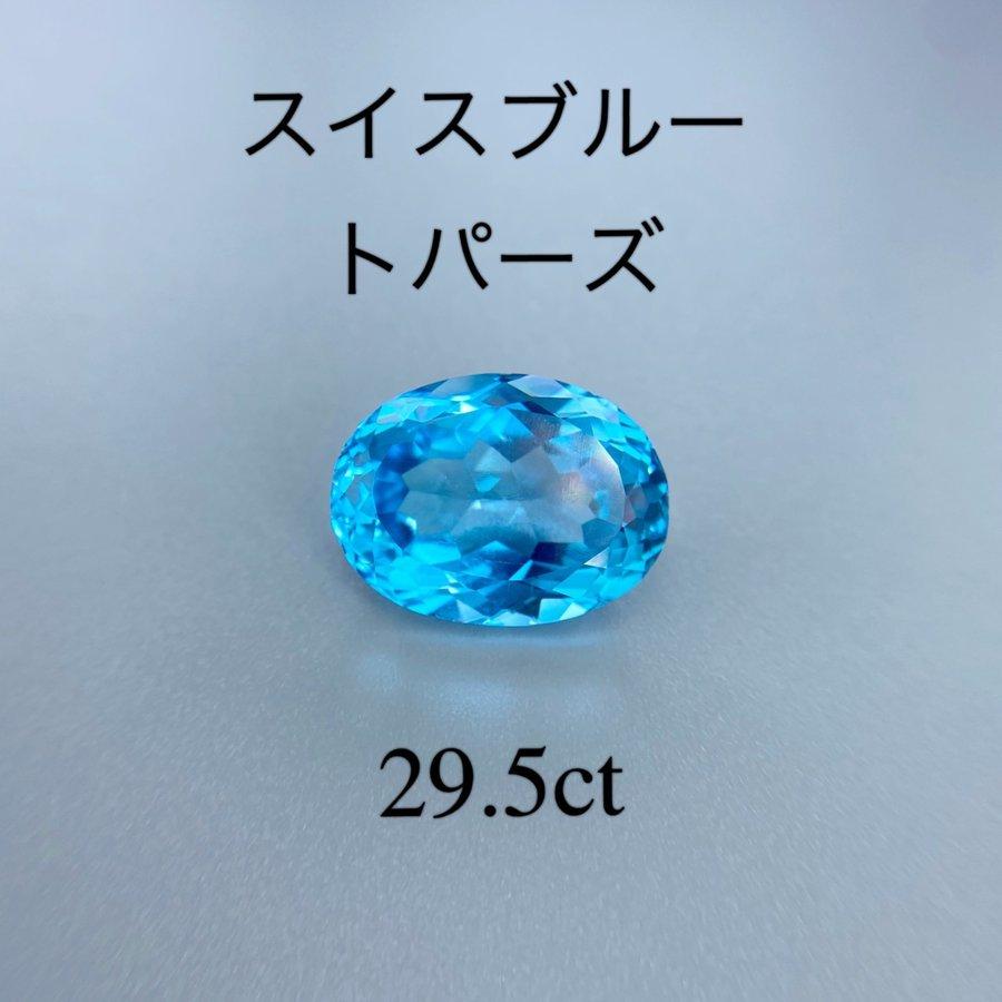 大粒キラキラ☆ スイスブルー トパーズ 29.505ct