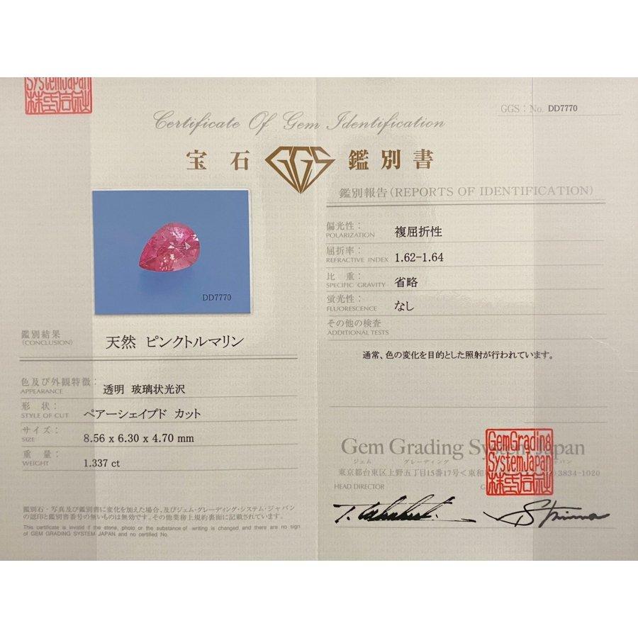 ビビットピンク☆ トルマリン 1.337ct