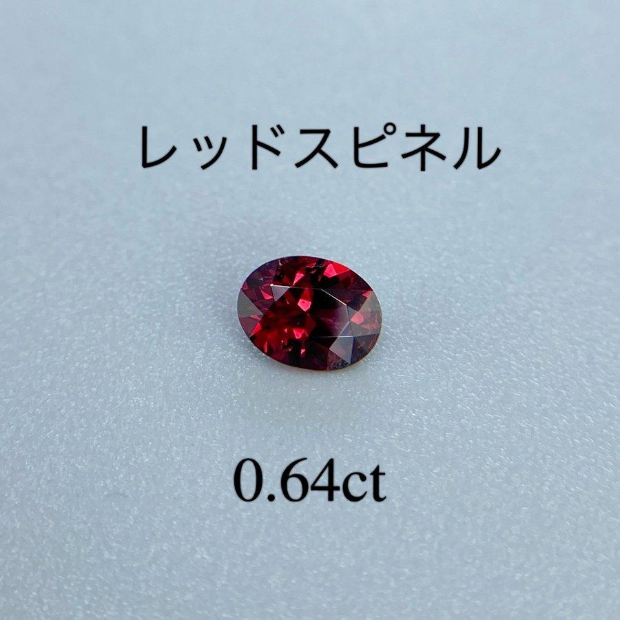 燃えるレッドカラー☆ レッド スピネル 0.648ct