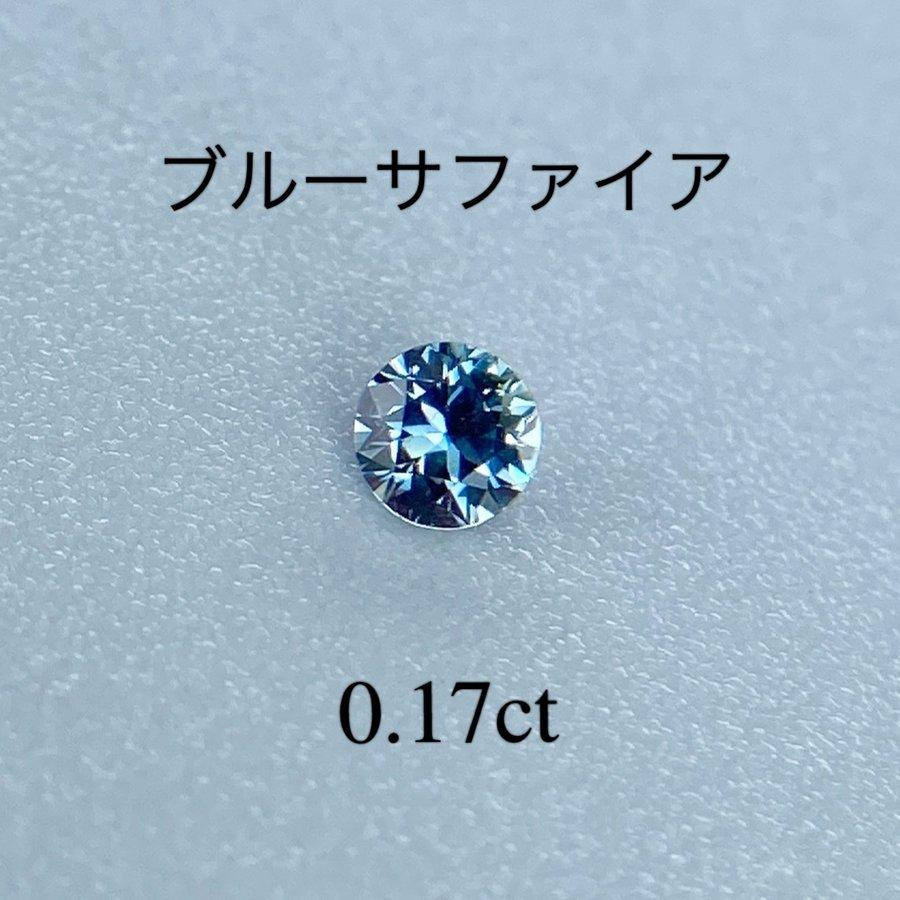 スリランカ産☆ ブルーサファイア 0.170ct