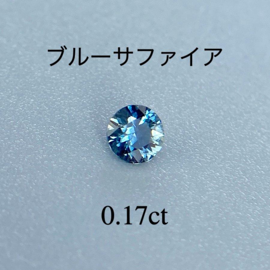 スリランカ産☆ ブルーサファイア 0.175ct