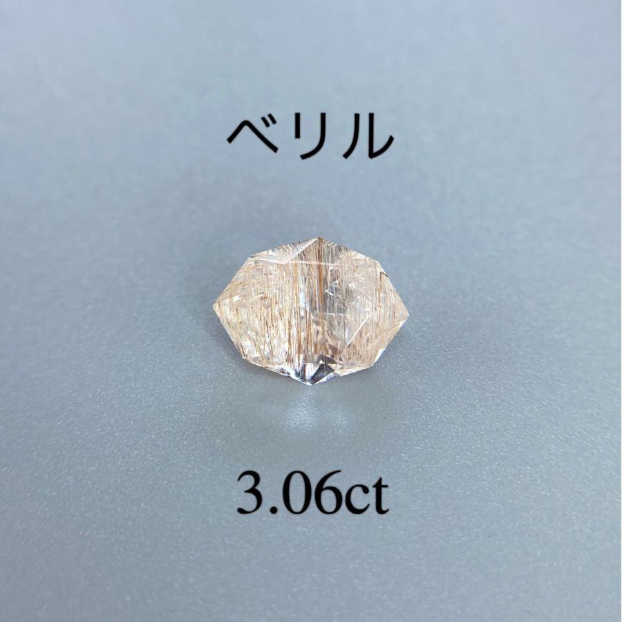 とても珍しい☆ ルチル入り ベリル 3.067ct