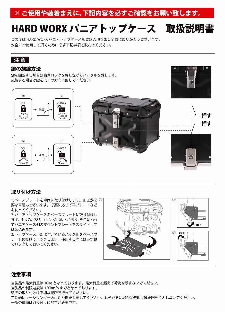 HARD WORX アルミトップケース★大特価中!