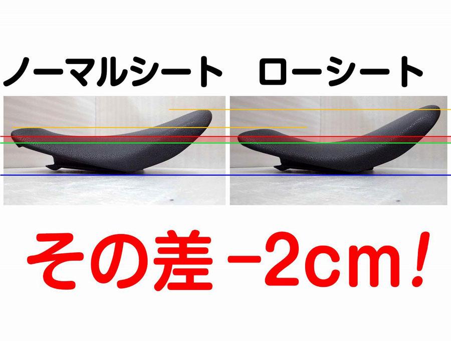 Z900('18-20) ローシート (-20mm+低反発素材)【受注生産品】