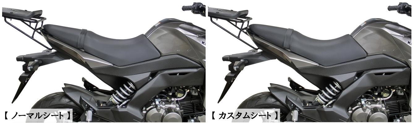 Z125PRO ('16-) カスタムシート (低反発シート)【受注生産品】