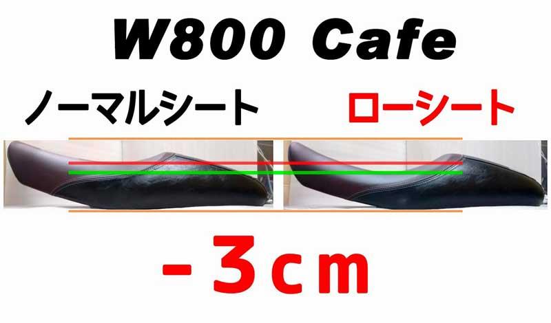 W800CAFE ('19-) ローシート (-30mm+低反発素材)【受注生産品】