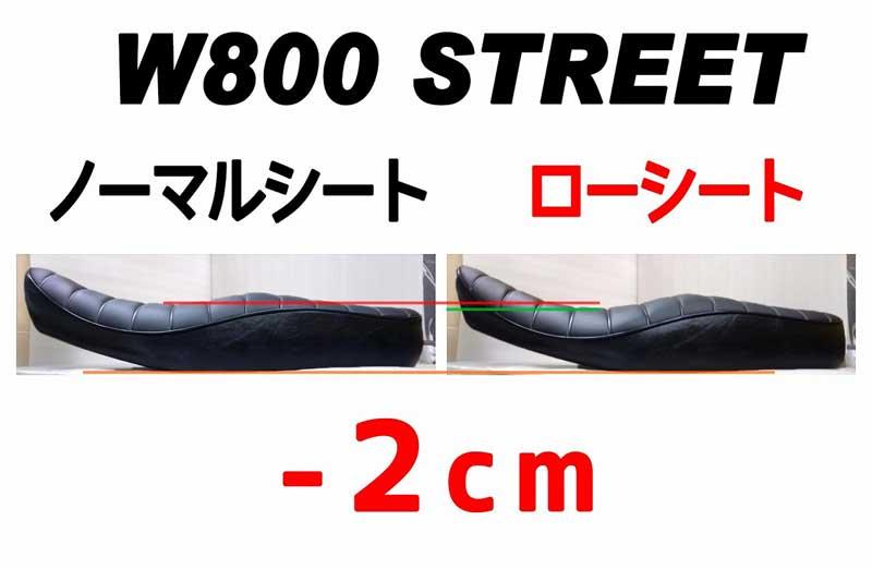 W800STREET ('19-) ローシート (-20mm+低反発素材)【受注生産品】