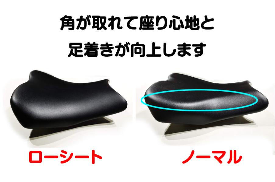 Ninja ZX-25R ローシート (-20mm+低反発素材)【受注生産品】