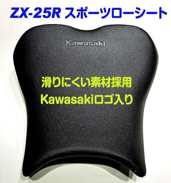 Ninja ZX-25R スポーツローシート (-20mm+低反発素材)【受注生産品】