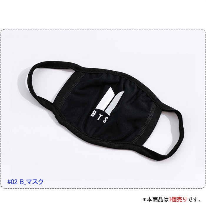 防弾少年団 (BTS) ブラックマスク (グッズ 人気 韓国 アイドル コンサート イベント)