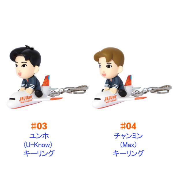 【数量限定】東方神起 U-KNOW ユノ MAX チャンミン フィギュア TVXQ! × チェジュ航空(Jeju air) コラボ商品