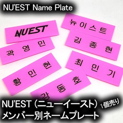 ニューイースト (NU'EST) /メンバー別ネームプレート/バッチ (名札 グッズ 人気 アイドル 韓国 ファッション NUEST)