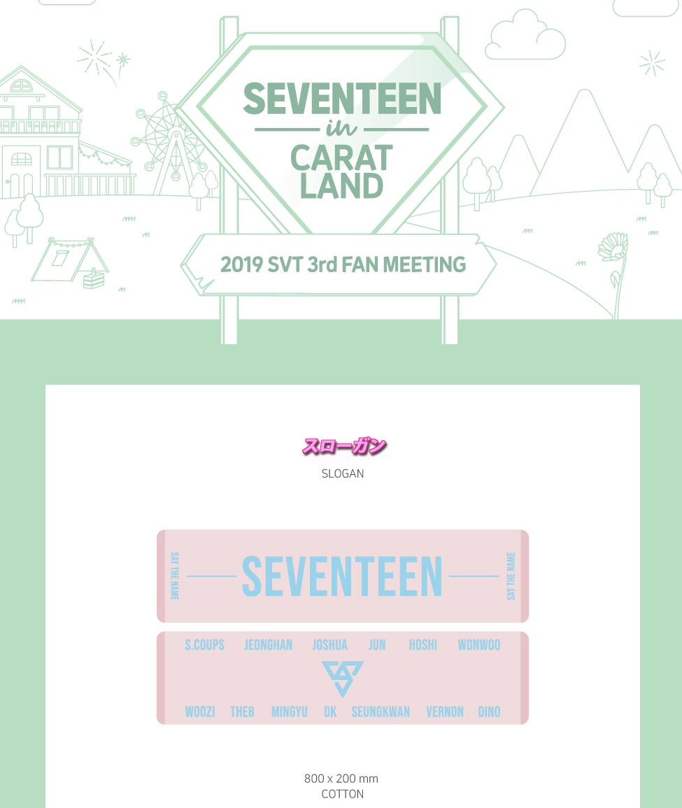 SEVENTEEN 公式 グッズ セブンティーン 2019 SVT 3rd FAN MEETING SEVENTEEN in CARAT LAND 公式グッズ スローガン
