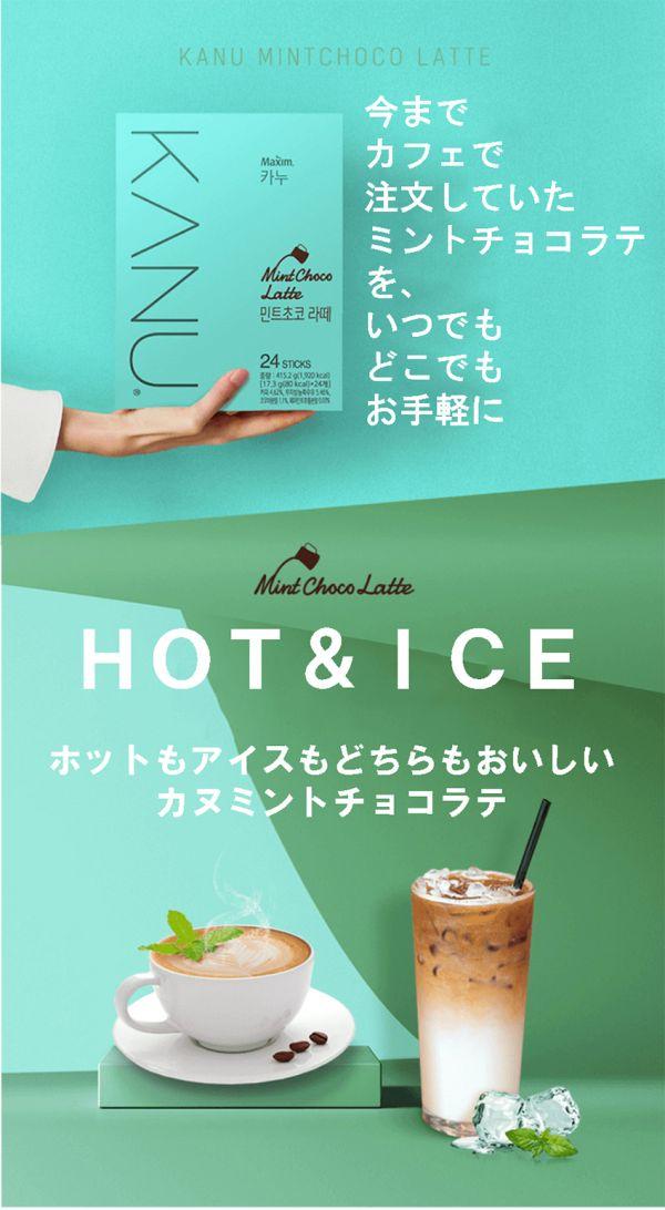 【韓国食品・ショップ特典コン・ユフォトカード付き!】 韓国で人気のスティックコーヒー!カヌ ミントチョコラテ KANU (24本入り)