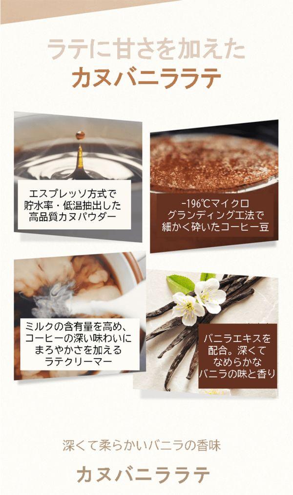 【韓国食品・ショップ特典コン・ユフォトカード付き!】 韓国で人気のスティックコーヒー!カヌ バニララテ KANU (24本入り)