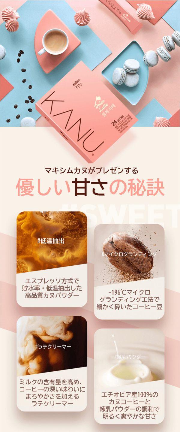 【韓国食品・ショップ特典コン・ユフォトカード付き!】 韓国で人気のスティックコーヒー!カヌ ドルチェラテ KANU (24本入り)