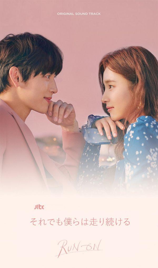 【韓国版】それでも僕らは走り続ける(原題:RUN ON) OST サントラ イム・シワン×シン・セギョン主演 韓国ドラマ