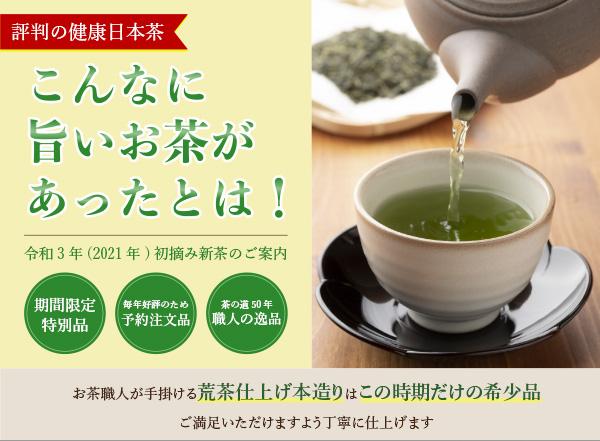 本づくり新茶荒茶上げ 1年で飲む 200g×5 静岡県森町三倉産・・新芽を潤沢に用いた高級茶 1年用
