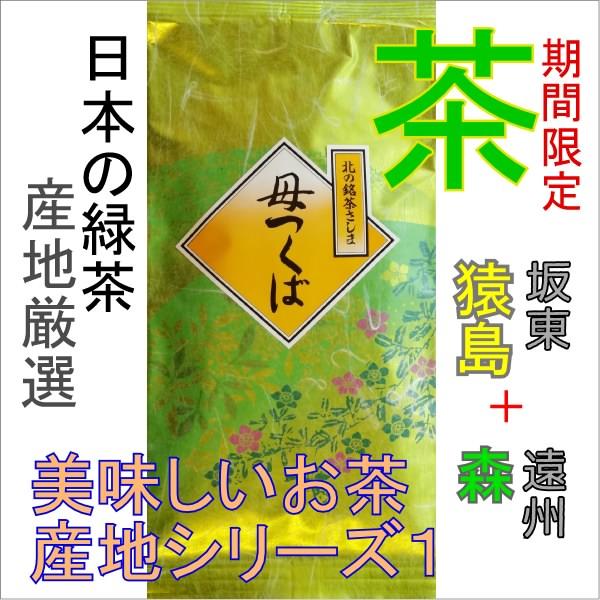 日本茶 緑茶 母つくば  猿島の茶