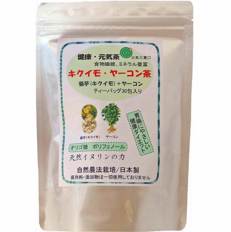 菊芋(キクイモ)とヤーコン イヌリン豊富健康茶