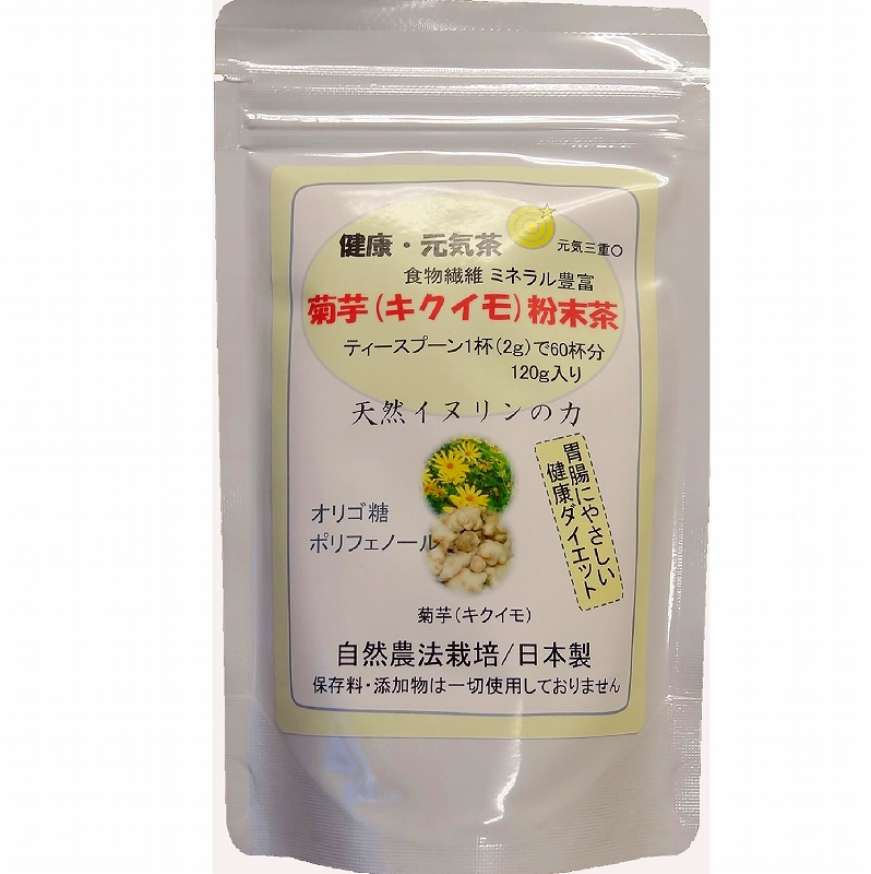 菊芋(キクイモ)粉末茶 食物繊維健康茶 無農薬無添加 キクイモパウダー 120g