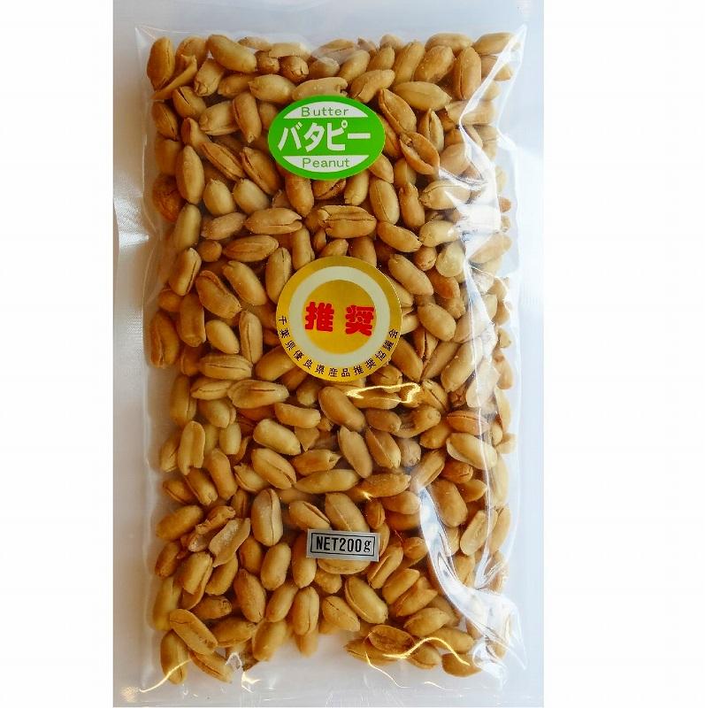 茶屋の落花生・千葉県産バターピーナッツ