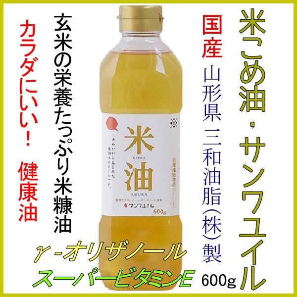 米油 玄米の栄養がたっぷり米糠油 600g 山形県三和油脂製