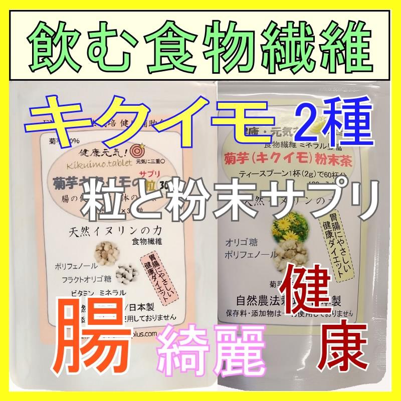 菊芋お試し2種サプリメント(摂りやすい粒と粉末) 【送料無料】