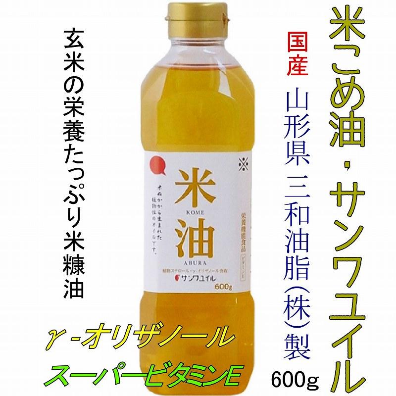 米油 サンワユイル 玄米の栄養がたっぷり米糠油 お得20本 セット  送料無料 純国産山県三和油脂製