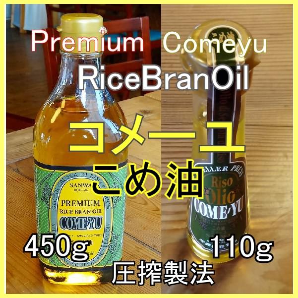 米油 コメーユ 圧搾搾り プレミアム 450g+サンワユイル600gカラダにいい油セット!送料込