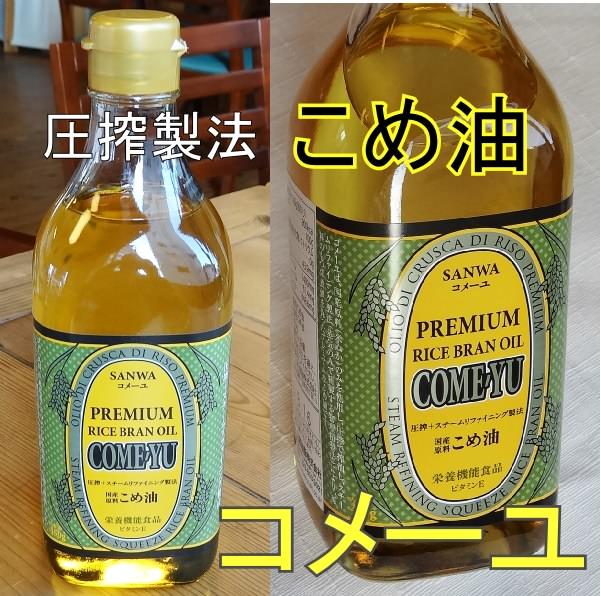 米油 コメーユ 圧搾搾り プレミアム こめ油 450g 6本セット 栄養バランス体にいい!