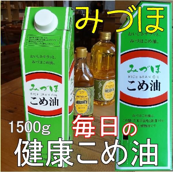 米油 コメーユ 圧搾搾り 450g+まいにちのこめ油1500gカラダにいい油9個セット!