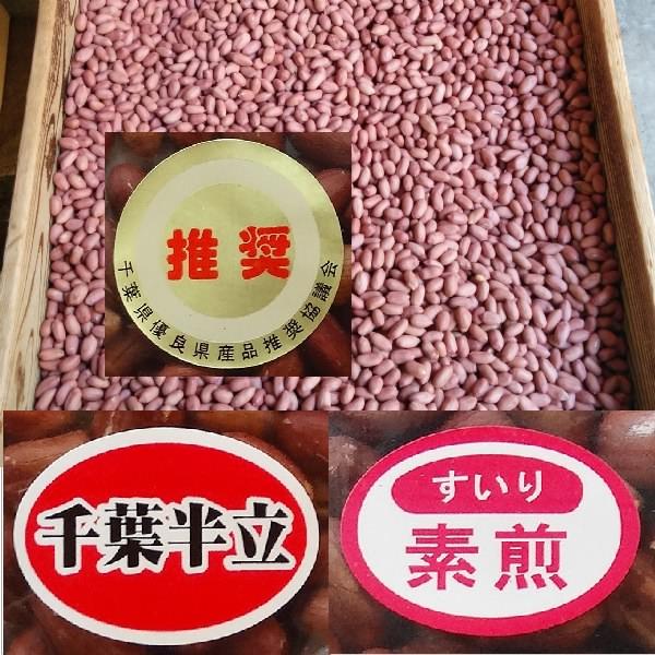 国産 落花生 千葉県産 高級 半立 素煎 体にいいピーナッツ 缶入130g 5缶詰め合わせ 箱入り ギフト