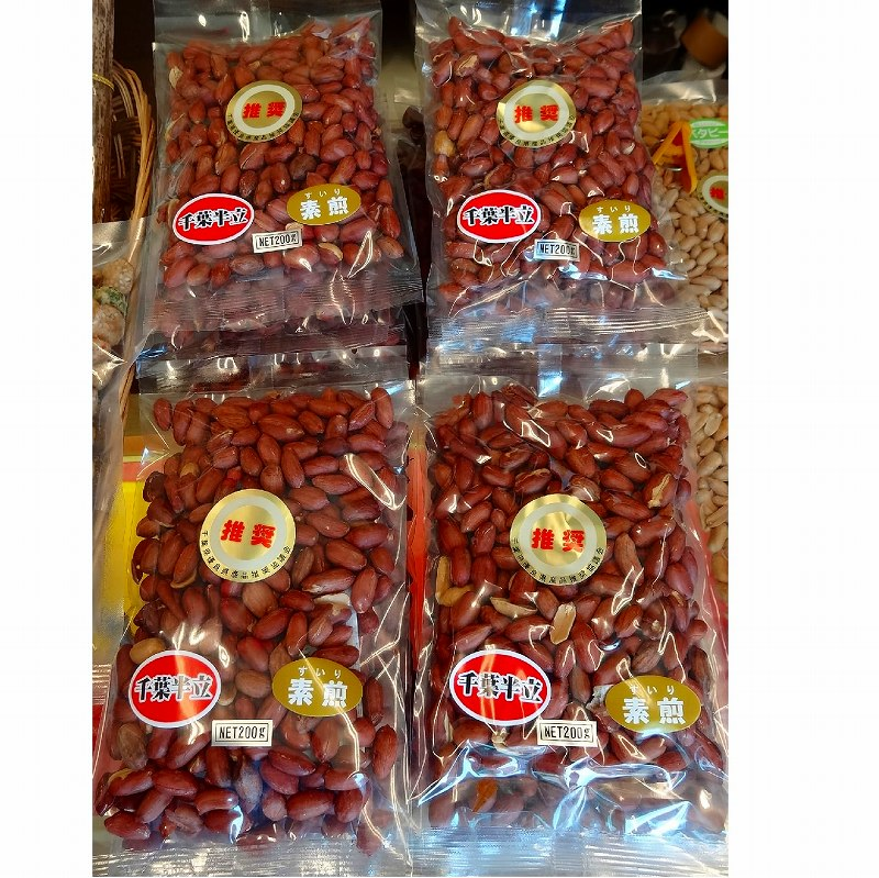 国産 落花生 千葉県産 高級 半立 素煎 体にいいピーナッツ 180g×3個 【送料無料】