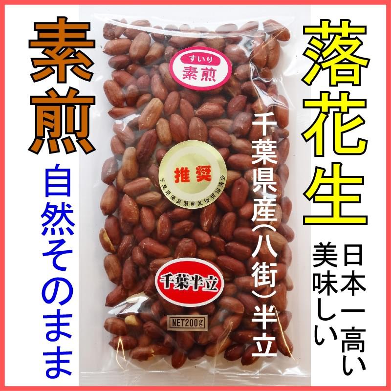 国産 落花生 千葉県産 高級 半立 素煎 体にいいピーナッツ 180g 【送料無料】