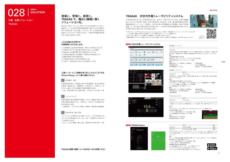 KTC総合カタログNo.40 【送料無料!】