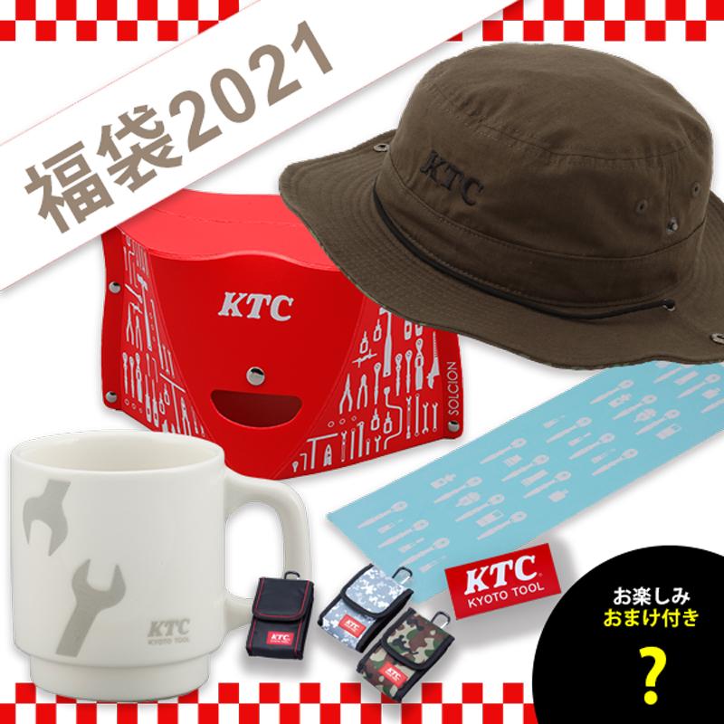 【福袋2021】キャンプ