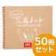 【50冊セット】なるほど!工具ノート 〜ねじを回すための工具編〜
