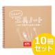 【10冊セット】なるほど!工具ノート 〜ねじを回すための工具編〜