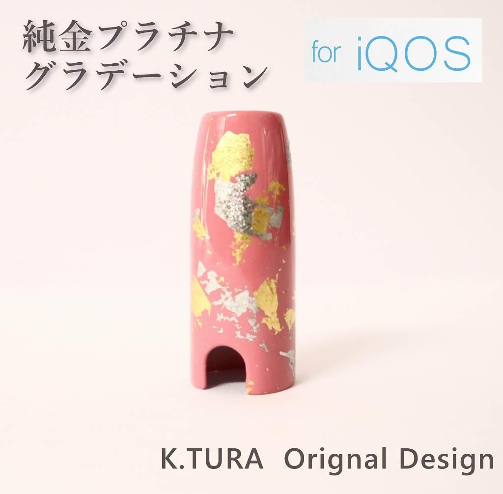 IQOS アイコスキャップ 2.4/2.4plus 専用  【ピンク】