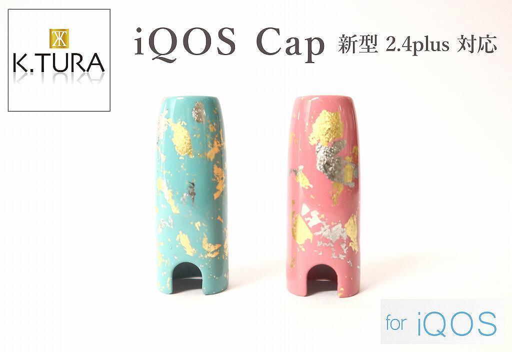 IQOSキャップ 2.4/2.4Plus 専用 【ミント】