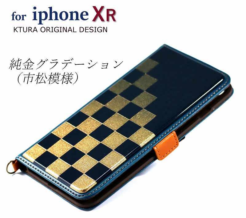 iPhoneXR 専用ケース 市松模様 2色