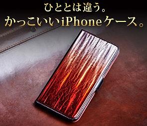 iPhoneXR 専用 白檀塗り 銀箔グラデーション