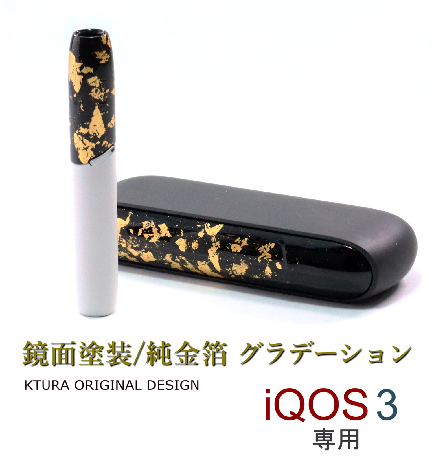IQOS3 専用キャップ 【黒・赤・白】アイコス3