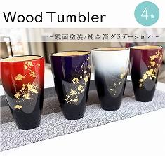 タンブラー 天然木 タモ製 純金箔 軽量 ギフトBOX入り