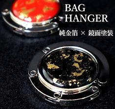 コンパクト バッグハンガー 純金箔  3色 男女兼用