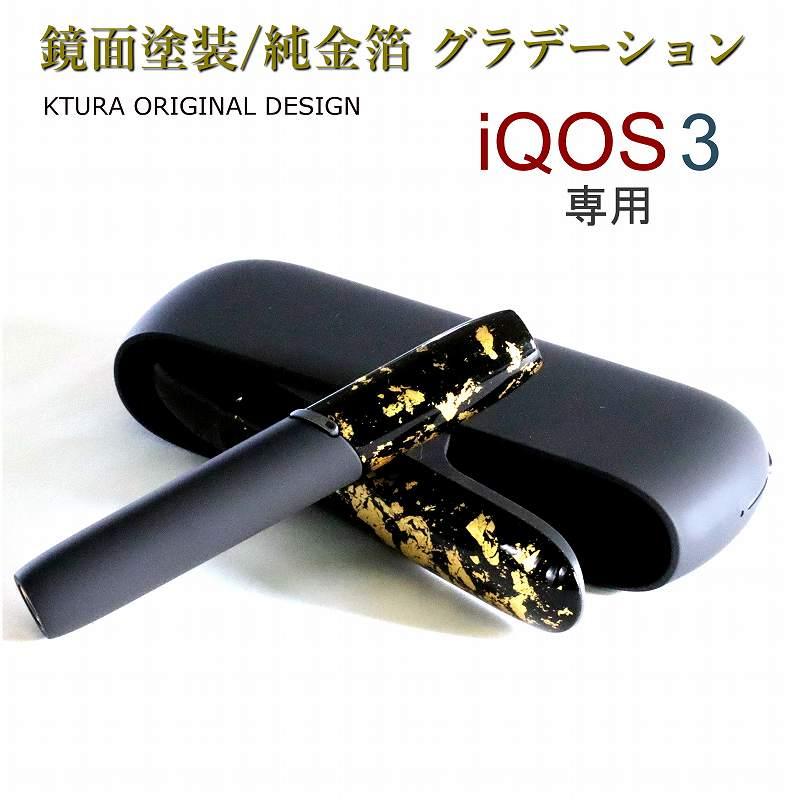 IQOS3 アイコス3 専用 【キャップ&ドアカバー】 お得なペアセット