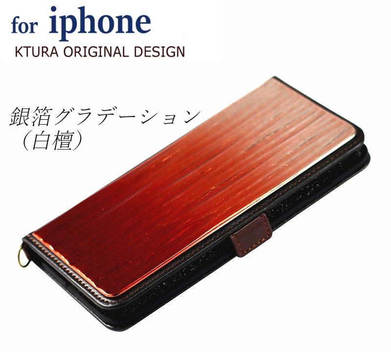 iPhone11/11pro/11pro-MAX 専用ケース 銀箔/白檀 グラデーション