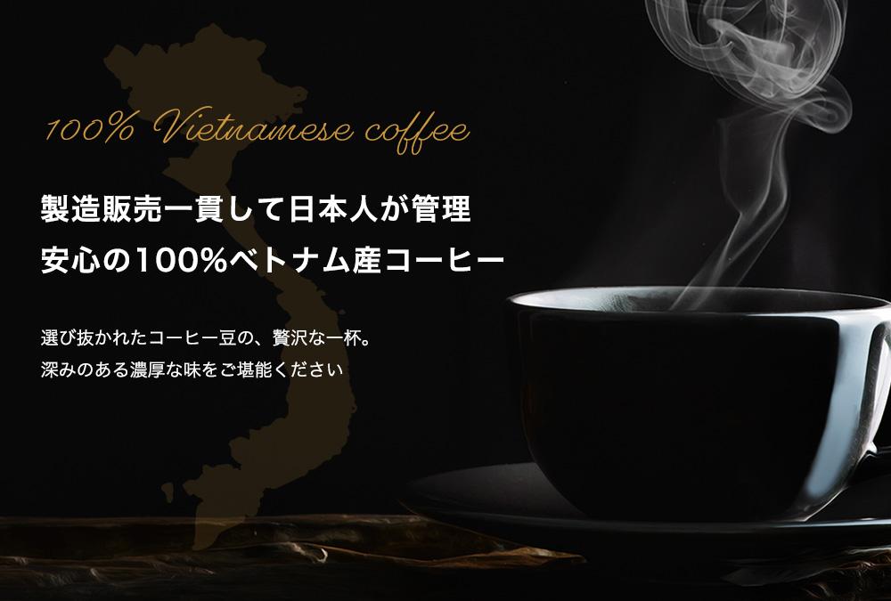 VIETNAM STAR COFFEE 100%アラビカ 豆/粉 【20%OFF】